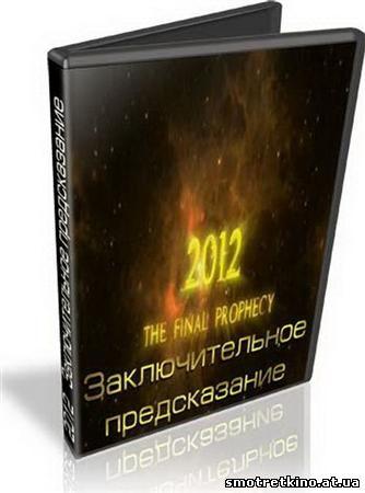 2012: Заключительное предсказание / 2012: The Final Prophecy (2010) SATRip